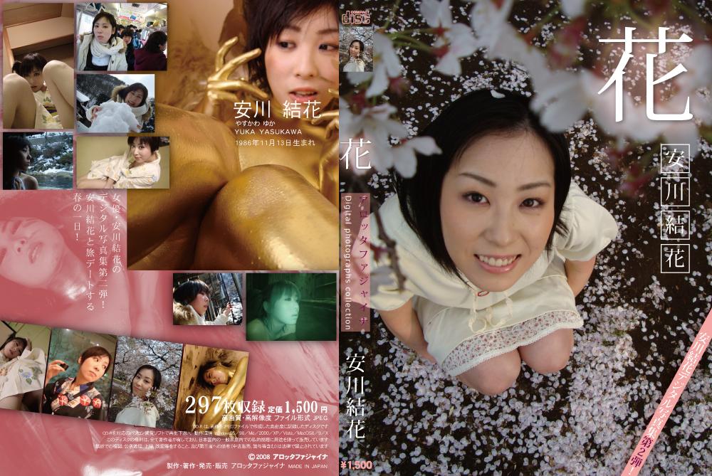 Yuka_hana_hyoushi
